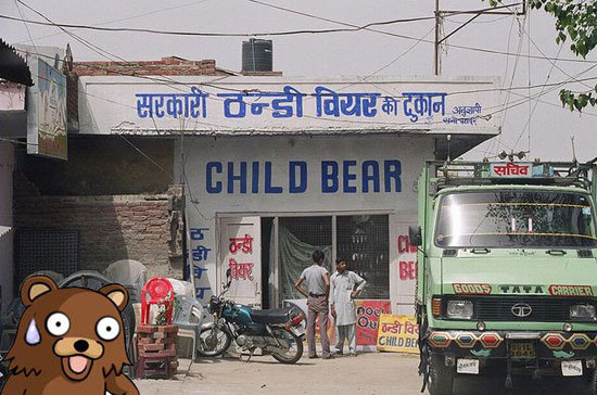 child bear?. .. chilled beer??
