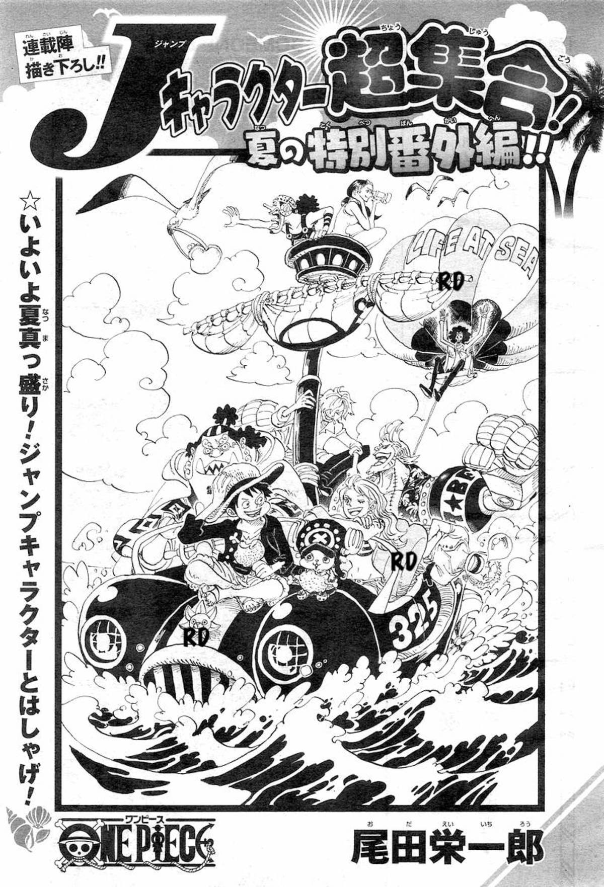 illustration to celebrate Summer. join list: onepiece (236 subs)Mention History.. great spread with jimbe. now we wait for 2 weeks. wano has been one of the best arcs in one piece and im genuinely excited for everything following it. luffy is